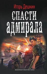 Спасти Адмирала