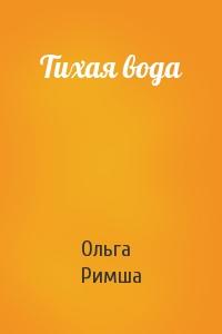 Ольга Римша - Тихая вода