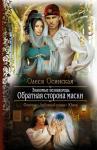 Олеся Осинская - Обратная сторона маски