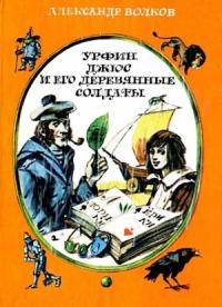 Урфин Джюс и его деревянные солдаты (Иллюстрации И. Шуриц)