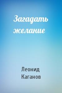 Леонид Каганов - Загадать желание