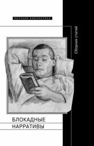 Блокадные нарративы (сборник)
