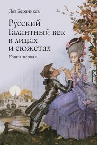 Русский Галантный век в лицах и сюжетах. Книга первая