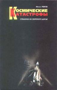 Космические катастрофы. Странички из секретного досье