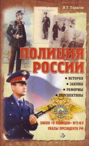 Полиция России. История, законы, реформы