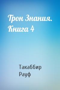Трон Знания. Книга 4