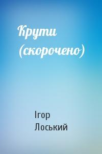 Ігор Лоський - Крути (скорочено)