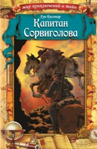 Капитан Сорвиголова