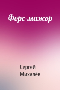 Форс-мажор