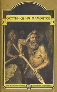 Это было в каменном веке. Охотники на мамонтов. Пещеры красной реки