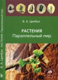 Растения. Параллельный мир