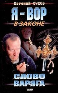 Евгений Сухов - Слово Варяга