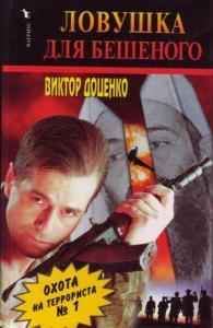 Виктор Доценко - Ловушка для Бешеного