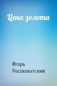 Игорь Росоховатский - Цена золота
