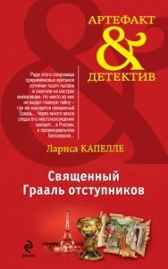 Лариса Капелле - Священный Грааль отступников