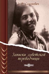 Записки советской переводчицы