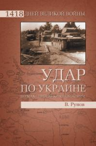 Удар по Украине