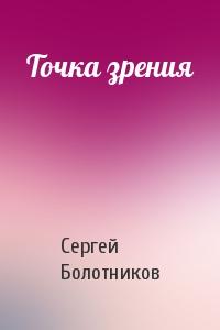 Сергей Болотников - Точка зрения