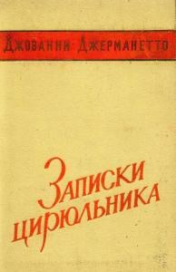 Джованни Джерманетто - Записки цирюльника