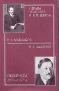 «Права человека и империи»: В. А. Маклаков - М. А. Алданов переписка 1929-1957 гг. (с иллюстрациями)