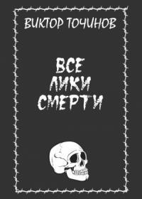 Все лики смерти