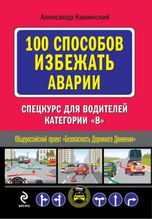 100 способов избежать аварии: Спецкурс для водителей категории В