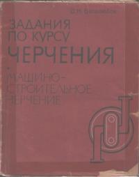 Сергей Боголюбов - Задания по курсу черчения