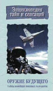 Оружие будущего:Тайны новейших военных разработок