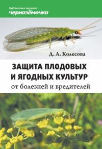 Диана Алексеевна Колесова - Защита плодовых и ягодных культур от болезней и вредителей