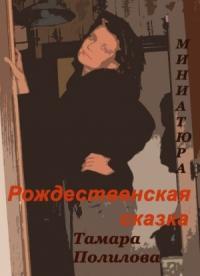 Тамара Полилова - Рождественская сказка