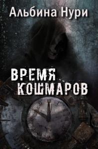 Время кошмаров