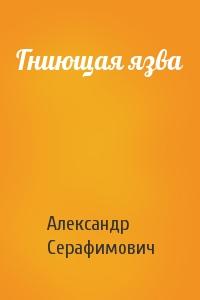 Александр Серафимович - Гниющая язва