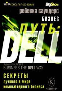 Ребекка Саундерс - Бизнес путь: Dell. 10 секретов лучшего в мире компьютерного бизнеса