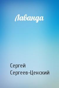 Сергей Сергеев-Ценский - Лаванда