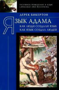 Дерек Бикертон - Язык Адама: Как люди создали язык, как язык создал людей