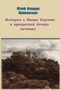История о Янаше Корчаке и прекрасной дочери мечника