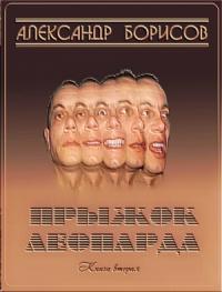Александр Борисов - Прыжок леопарда 2