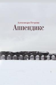 Александра Петрова - Аппендикс