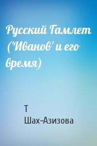 Т Шах-Азизова - Русский Гамлет ('Иванов' и его время)