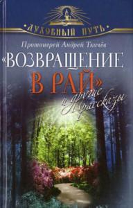 """""""Возвращение в Рай"""" и другие рассказы"""