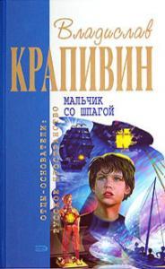 Мальчик со шпагой (Сборник)