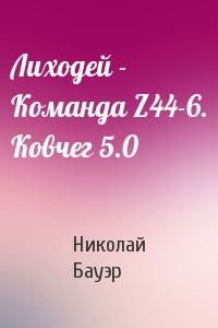 Лиходей - Команда Z44-6. Ковчег 5.0