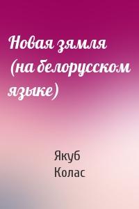 грядка на белорусском языке