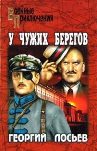 Георгий Лосьев - У чужих берегов