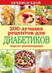 Сергей Кашин - Лечимся едой. 200 лучших рецептов для диабетиков. Советы, рекомендации