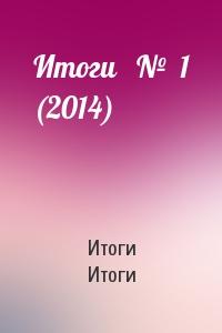 Итоги   №  1 (2014)
