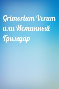 - Grimorium Verum или Истинный Гримуар