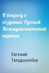 К вопросу о создании Русской Коммунистической партии