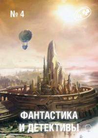 Фантастика и Детективы, 2013 № 04