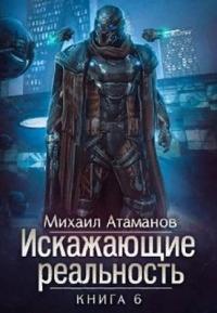 Михаил Атаманов - Искажающие реальность-6